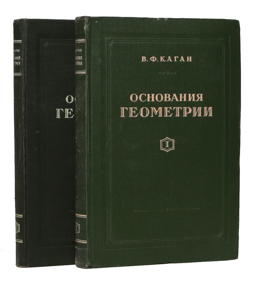 Основания геометрии. Учение об обосновании геометрии в ходе его исторического развития (комплект из 2 книг)