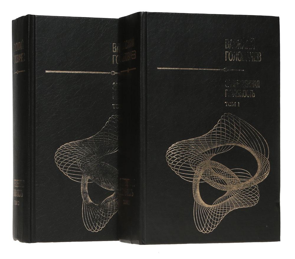 Запрещенная реальность (комплект из 2 книг)