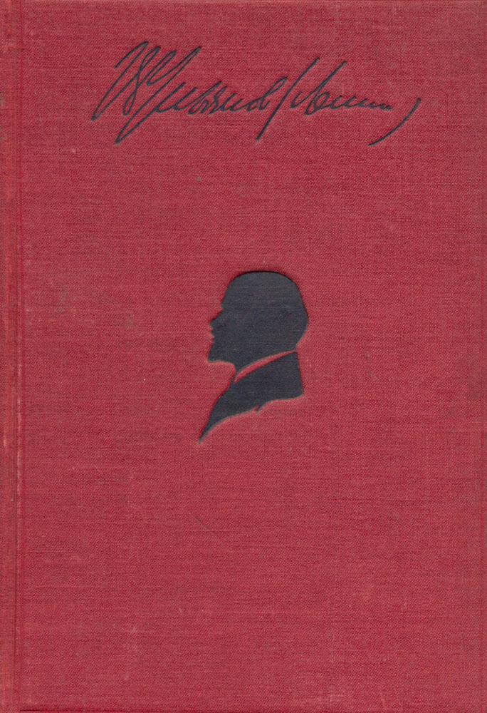В. И. Ленин. Сочинения. Том X