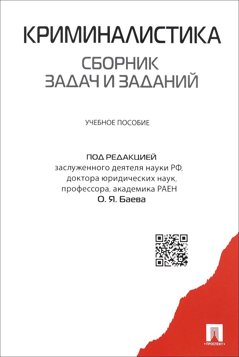 Криминалистика. Сборник задач и заданий ( 978-5-392-20011-5 )