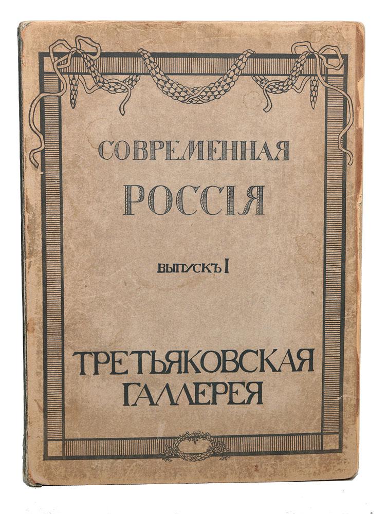 Современная Россия. Выпуск I. Третьяковская галерея