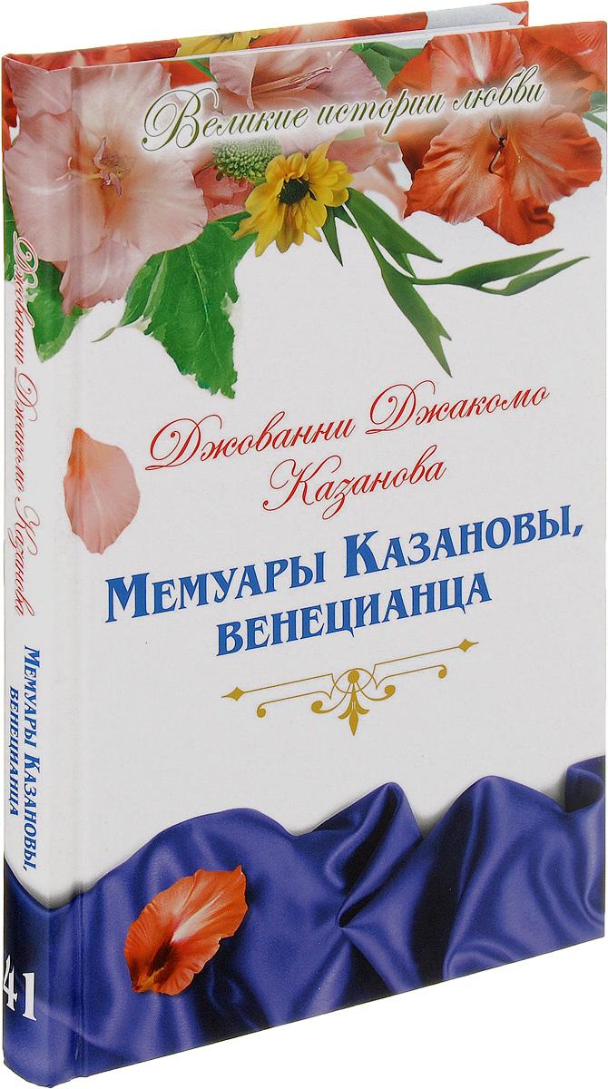 Мемуары Казановы, венецианца ( 978-5-4470-0063-9 )