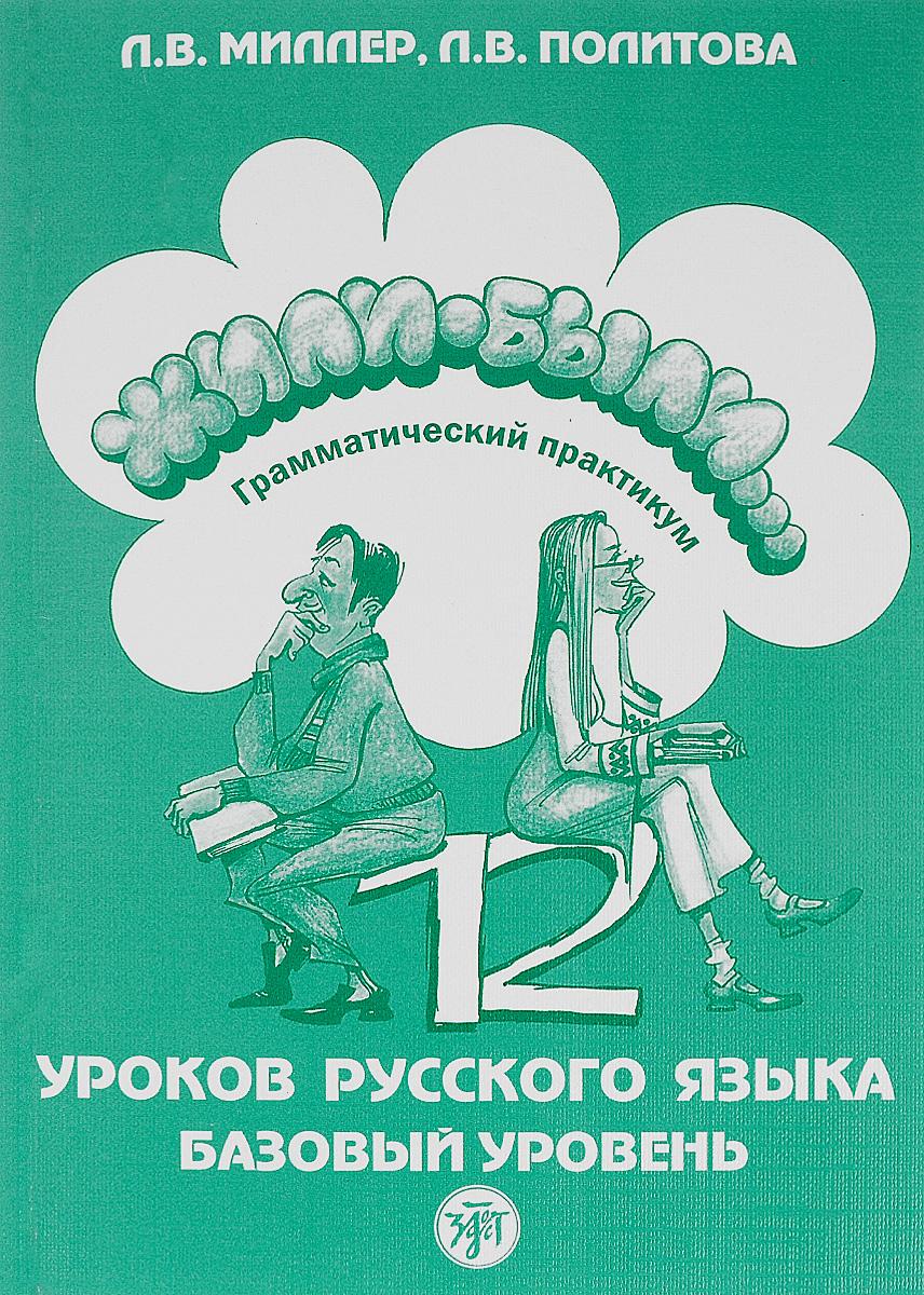 Жили-были... 12 уроков русского языка. Базовый уровень. Грамматический практикум