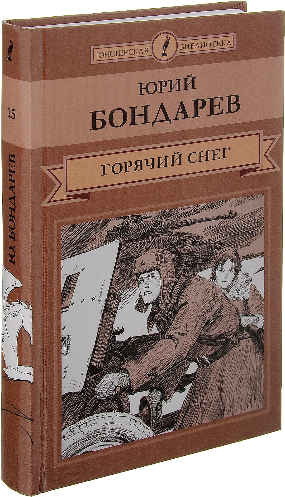 Иллюстрация к книге мгновения ю бондарева