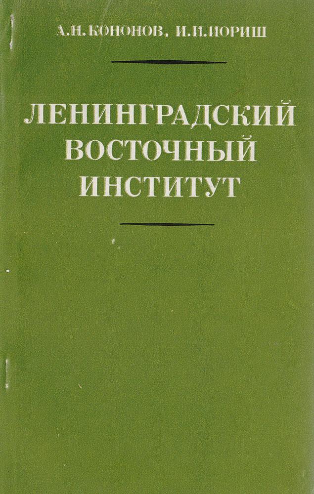 Ленинградский восточный институт. Страницы истории советского востоковедения