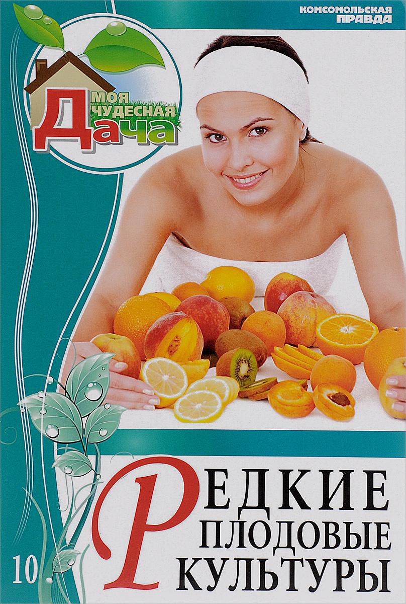 Редкие плодовые культуры. Том 10 ( 978-5-87107-357-5 )