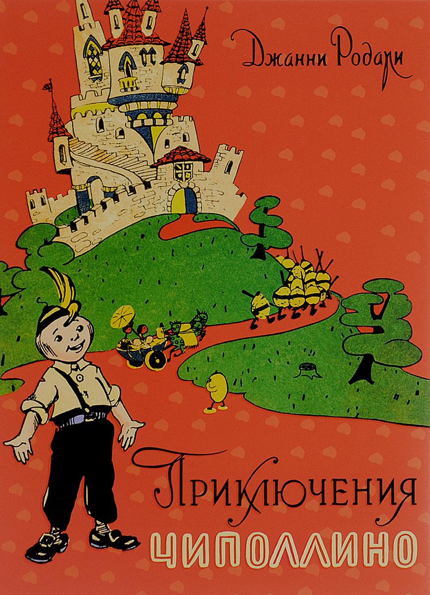 Приключения Чиполлино12296407Сказка о том, как веселый и озорной мальчик-луковка по имени Чиполлино помогает жителям своей фруктово-овощной страны освободиться от власти ненавистного жестокого принца Лимона, злющего сеньора Помидора и противных графинь Вишен. Чиполлино и его друзьям удается освободить из тюрьмы всех узников, разбить лимонное войско и выгнать принца Лимона вместе с его лимонишками из королевства, а замок графинь Вишен превратить во Дворец для детей.
