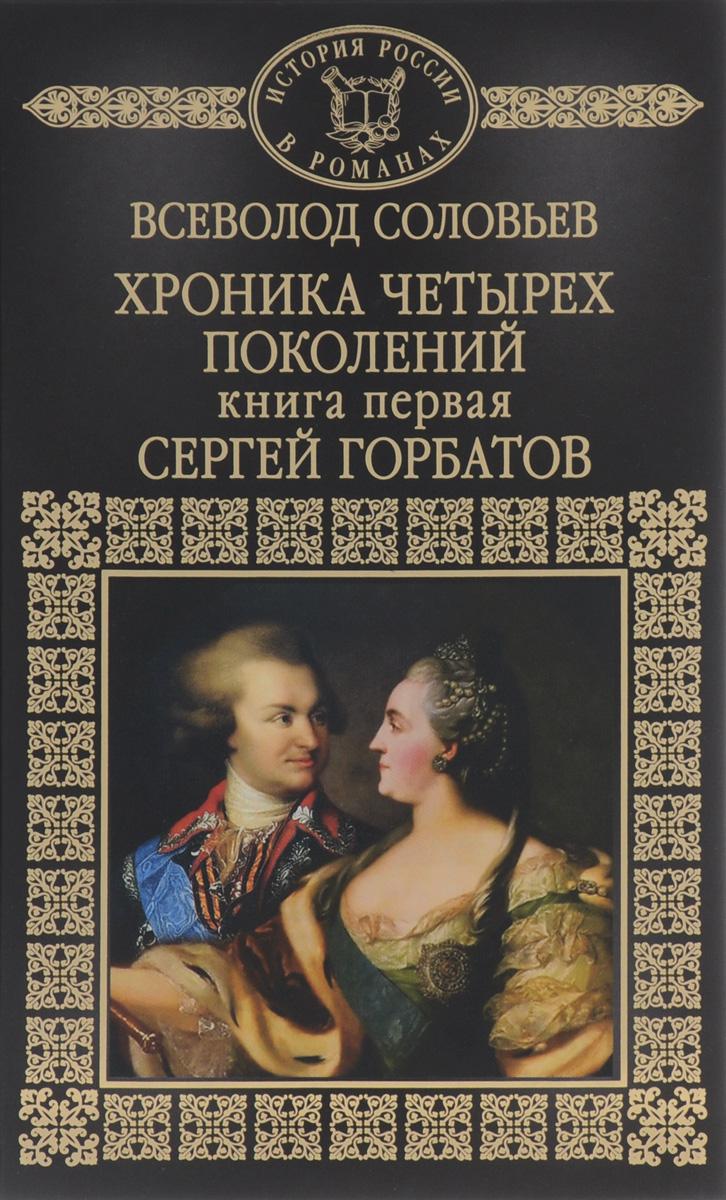 Хроника четырех поколений. Книга 1. Сергей Горбатов