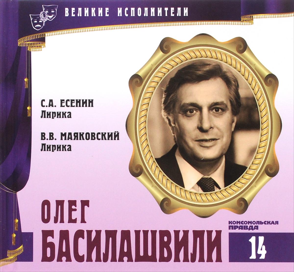 Великие исполнители. Том 14. С. А. Есенин. Лирика. В. В. Маяковский. Лирика (аудиокнига CD) ( 978-5-87107-320-9 )