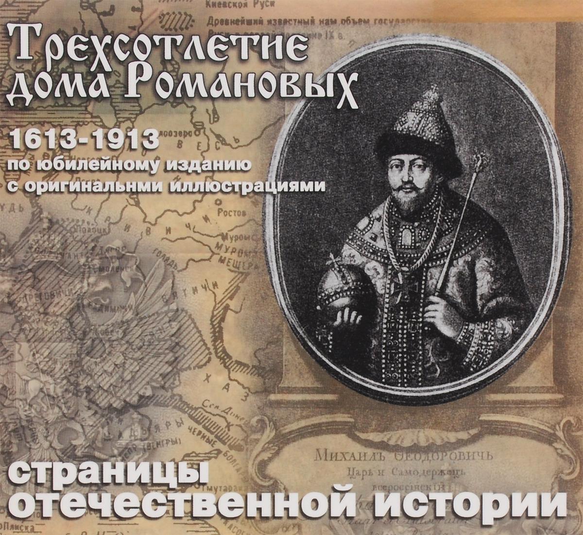Трехсотлетие дома Романовых (аудиокнига MP3) ( 0703708 )
