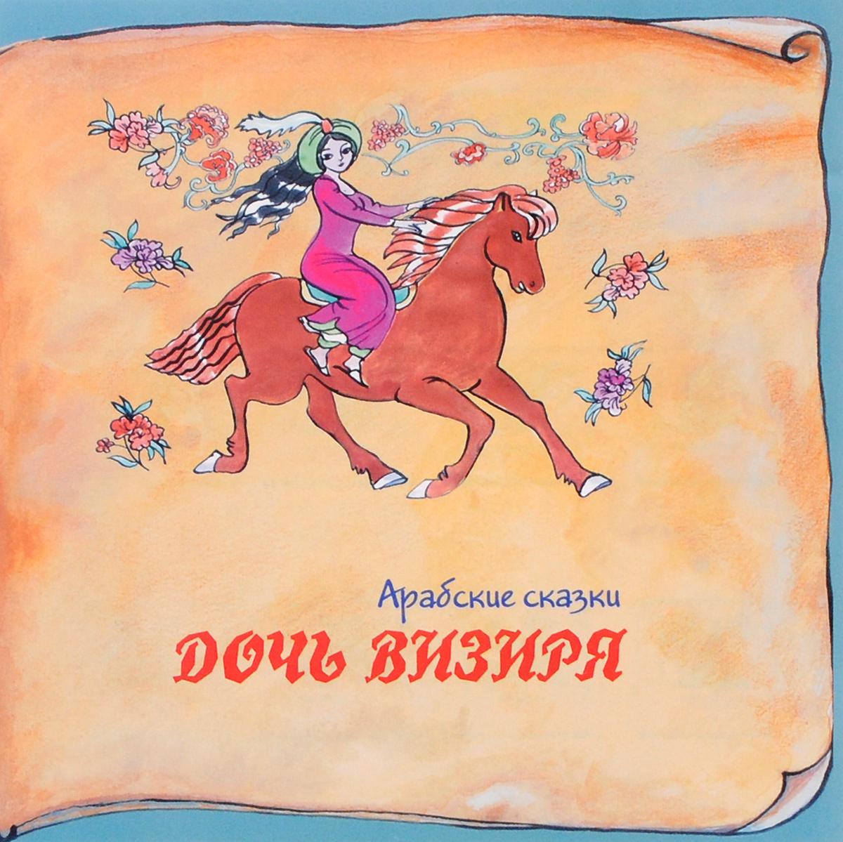 Дочь Визиря (аудиокнига CD)