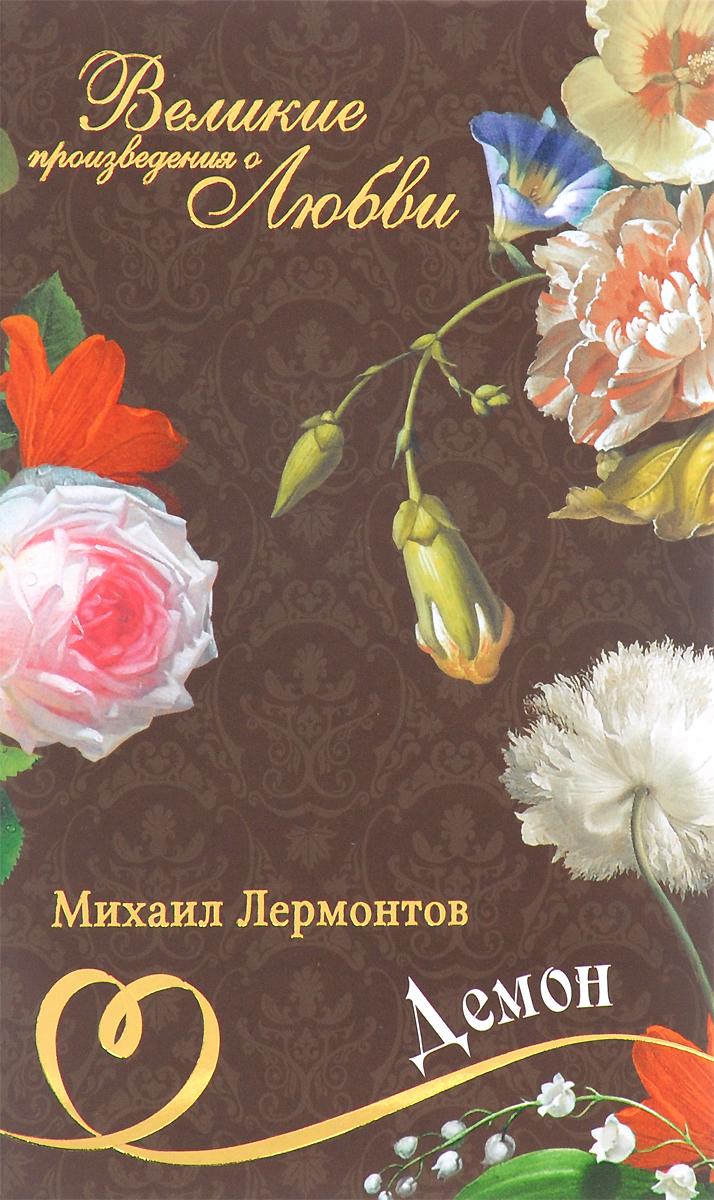 """М. Ю. Лермонтов. Великие романы о любви. Том 11. """"Демон"""""""