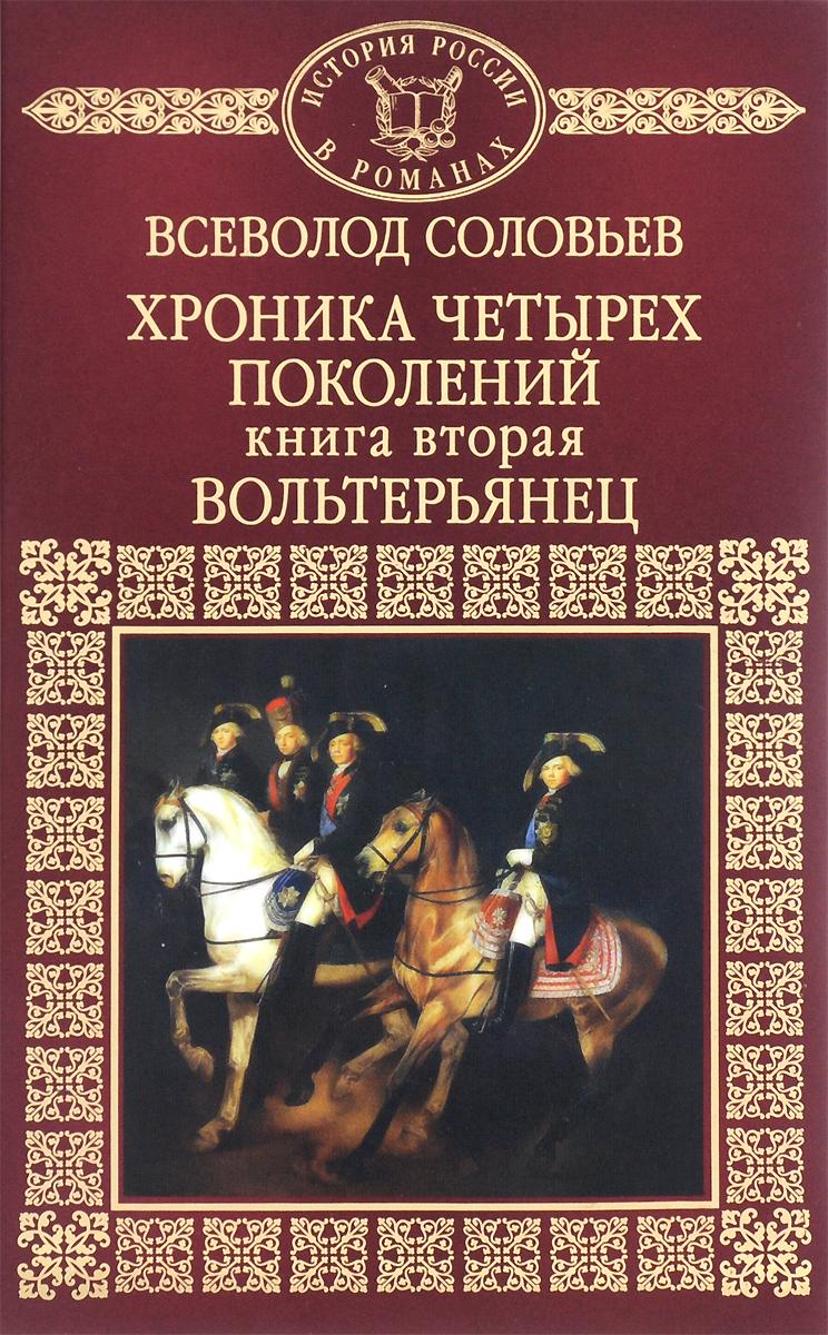 Хроника четырех поколений. Книга 2. Вольтерьянец