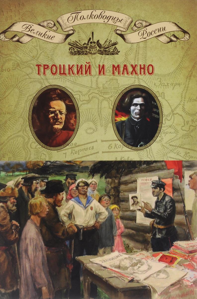 Троцкий и Махно ( 978-5-87107-881-5 )