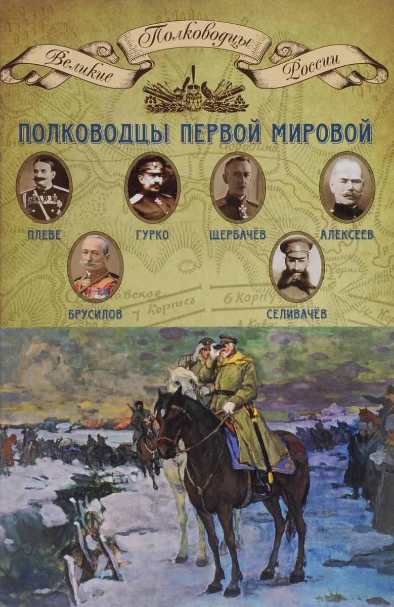 Полководцы Первой мировой войны ( 978-5-87107-878-5 )