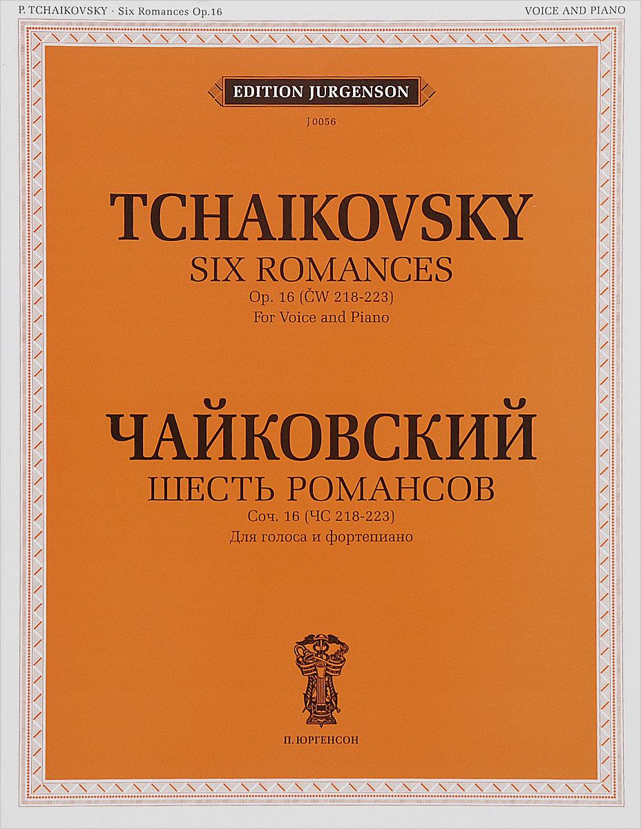 Чайковский. Шесть романсов. Сочинение 16 (ЧС 218-223). Для голоса и фортепиано ( 978-5-9720-0044-9 )