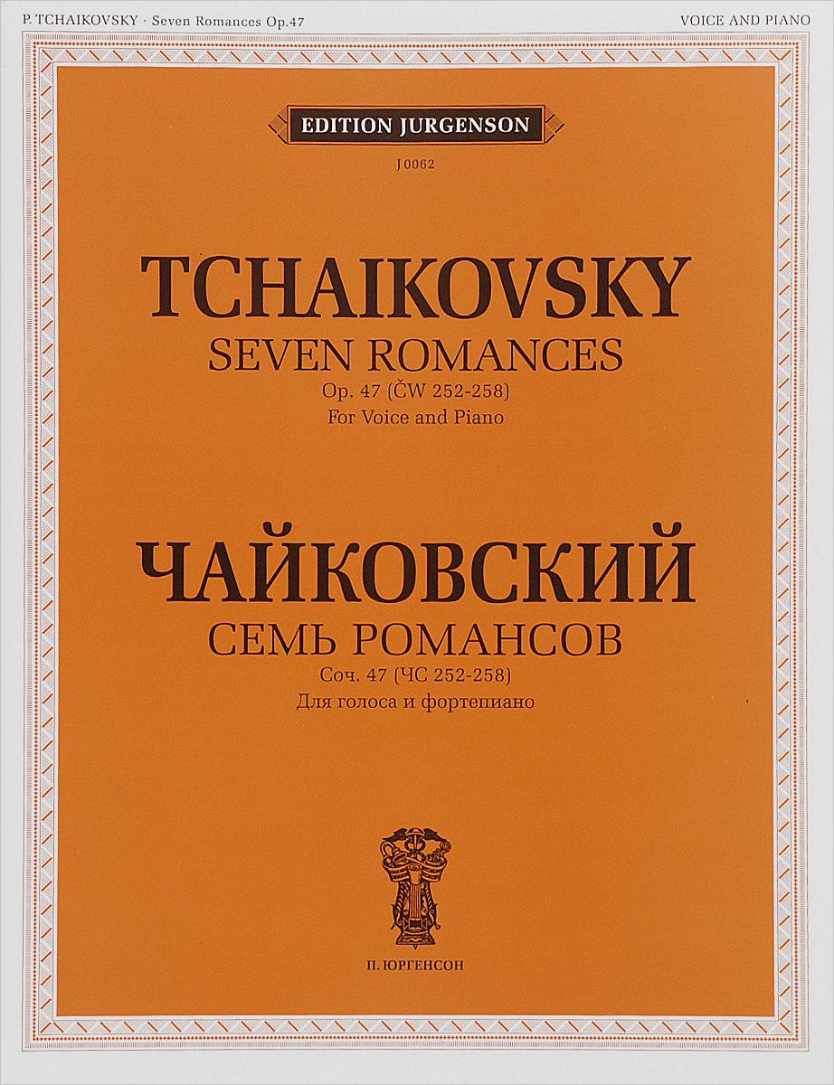 Чайковский. Семь романсов. Сочинение 47 (ЧС 252-258). Для голоса и фортепиано ( 978-5-9720-0050-0 )
