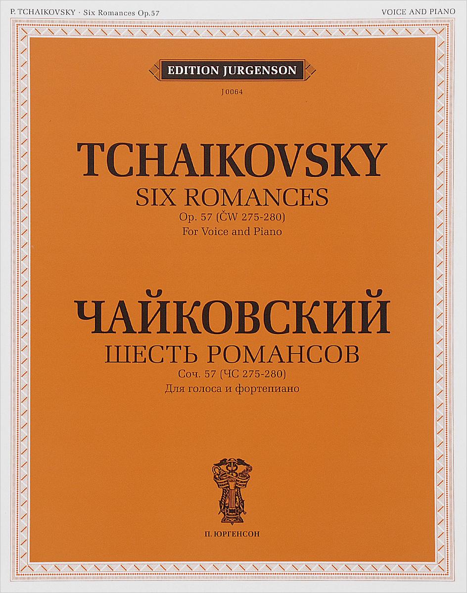 Чайковский. Шесть романсов. Сочинение 57 (ЧС 275-280). Для голоса и фортепиано ( 978-5-9720-0071-5 )