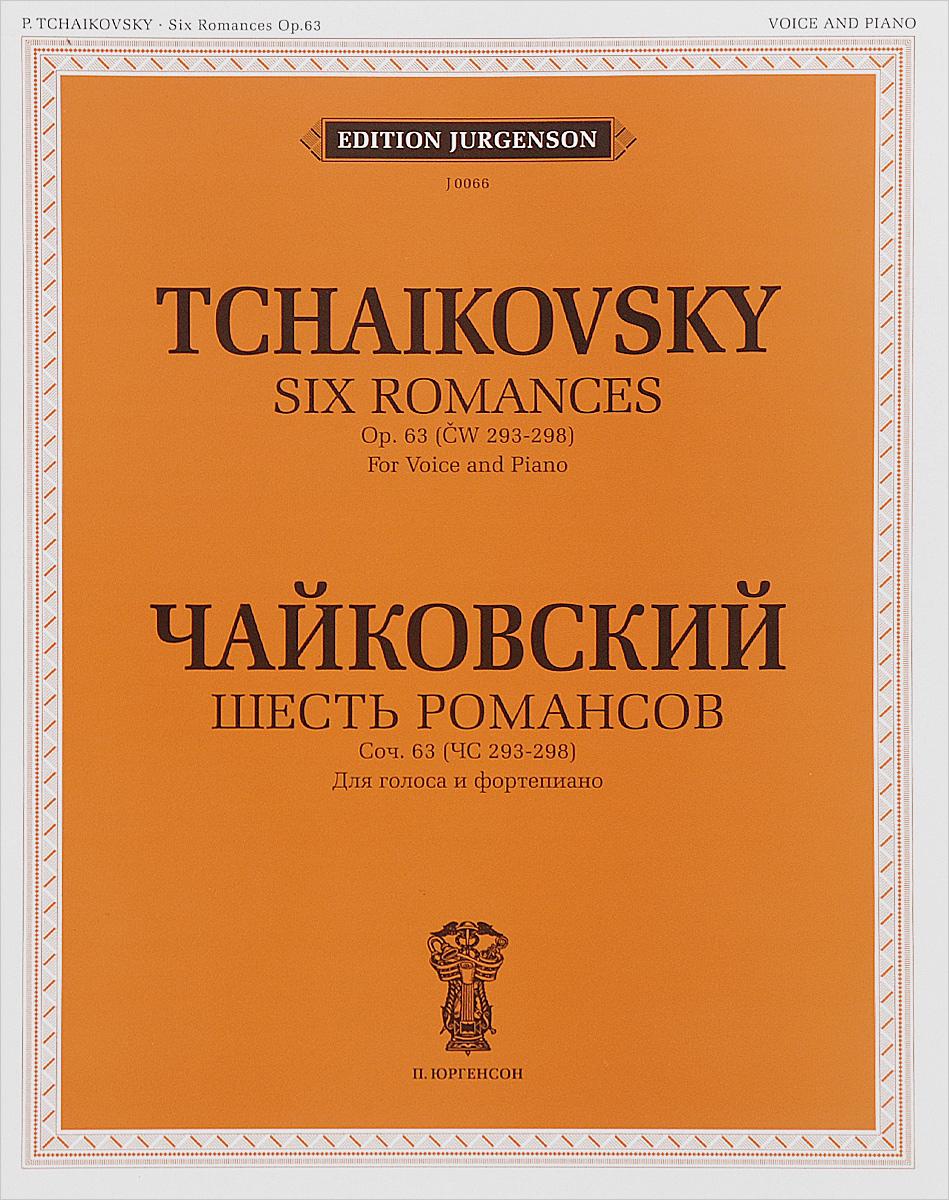Чайковский. Шесть романсов. Сочинение 63 (ЧС 293-3298). Для голоса и фортепиано