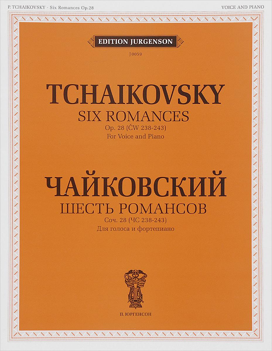Чайковский. Шесть романсов. Сочинение 28 (ЧС 238-243). Для голоса и фортепиано ( 978-5-9720-0047-0 )