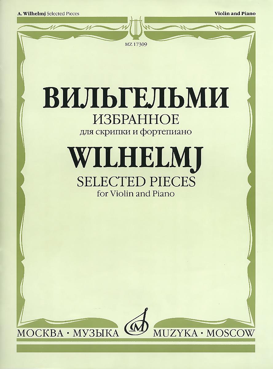 А. Вильгельми. Избранное: Для скрипки и фортепиано