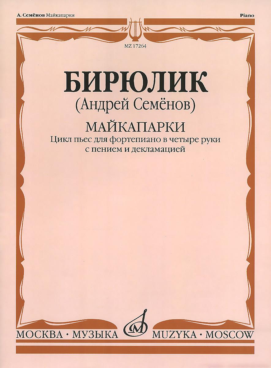 А. В. Семенов. Майкапарки: Цикл пьес для фортепиано в четыре руки с пением и декламацией