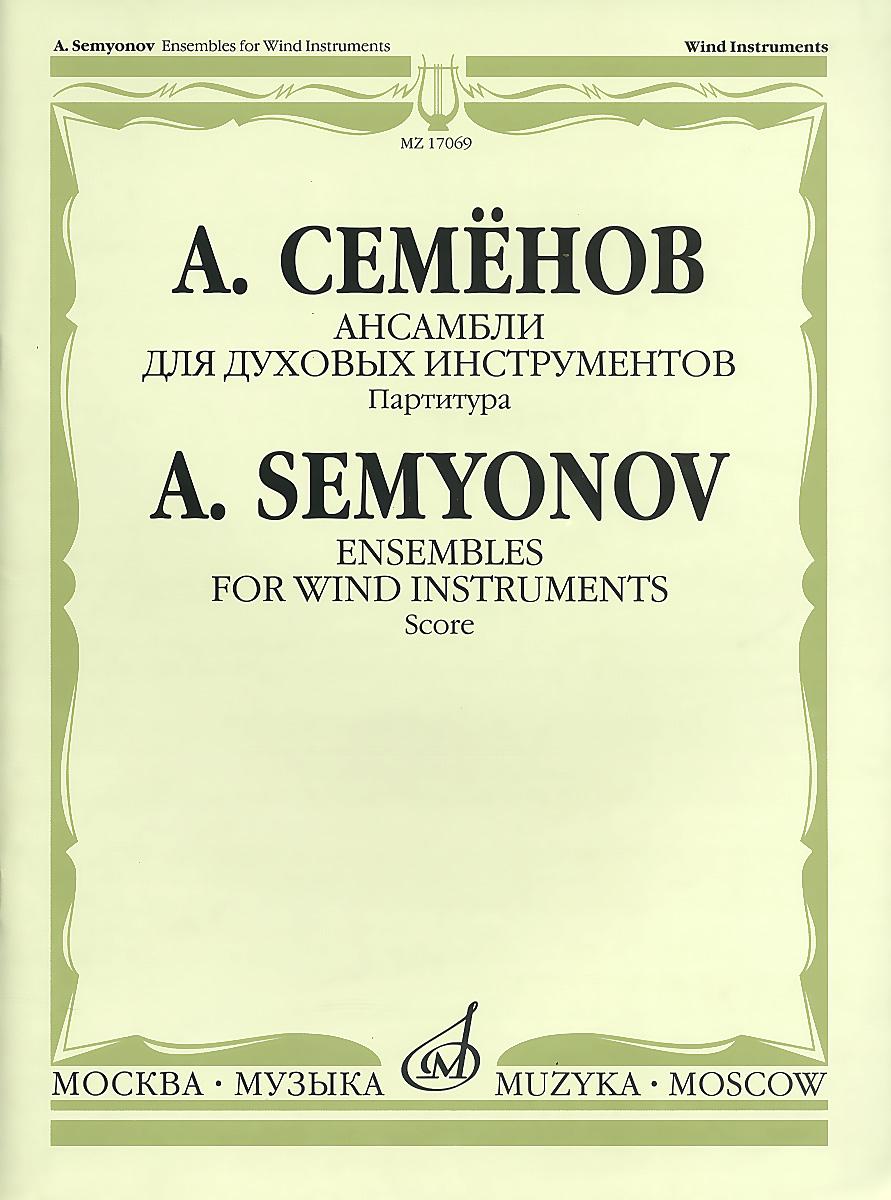 Ансамбли для духовых инструментов. Партитура