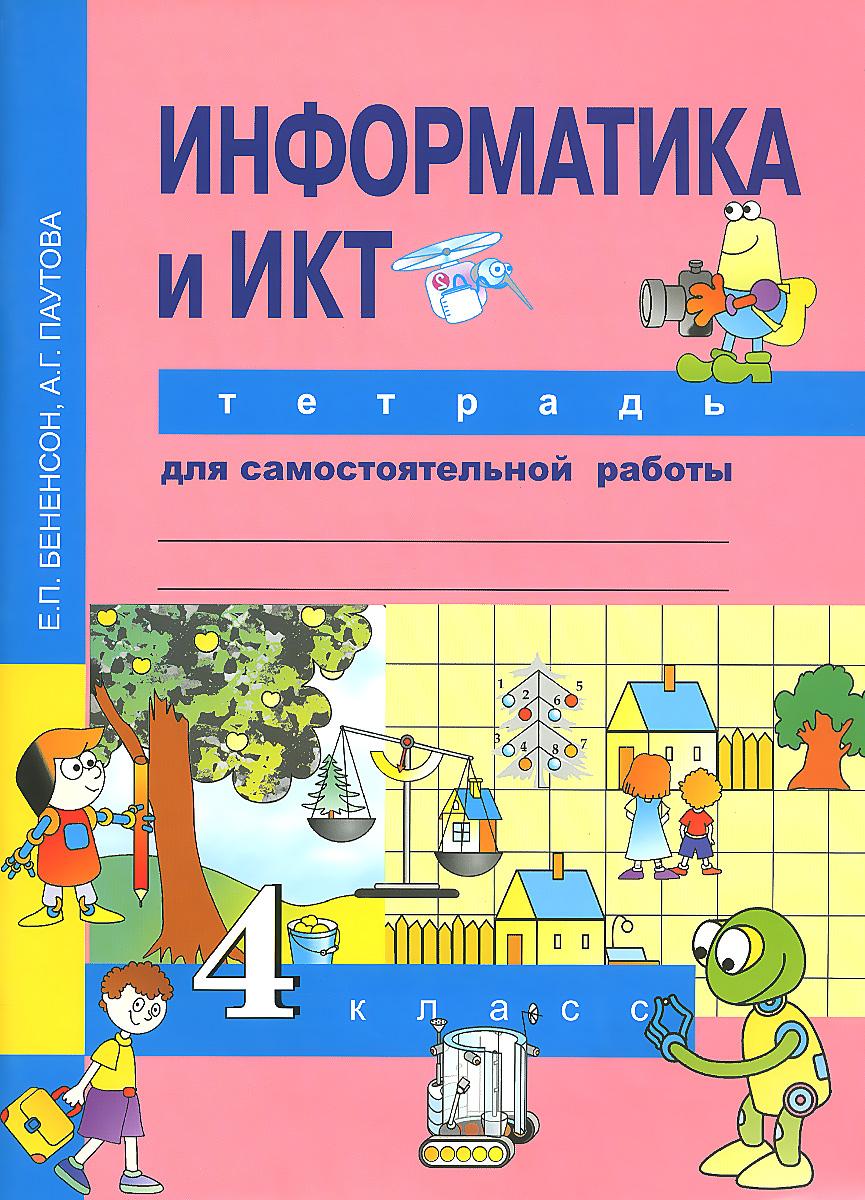 Информатика и ИКТ. 4 класс. Тетрадь для самостоятельной работы ( 978-5-494-00833-6 )