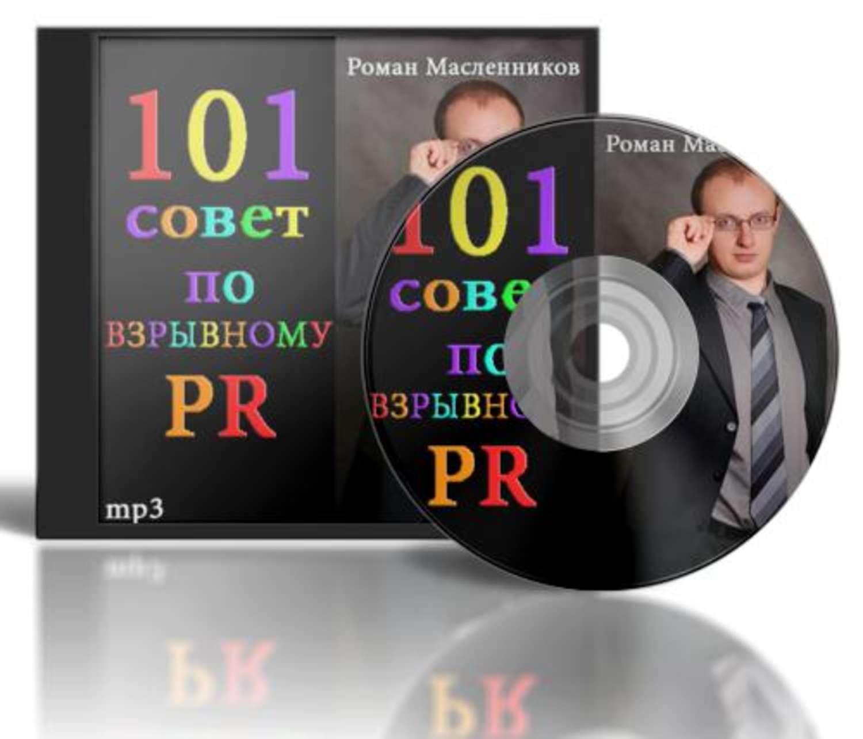 101 совет по взрывному PR