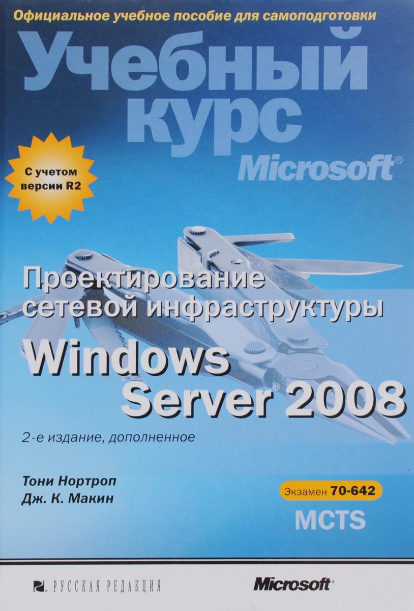 Проектирование сетевой инфраструктуры Windows Server 2008. Учебный курс Microsoft (+ CD-ROM)