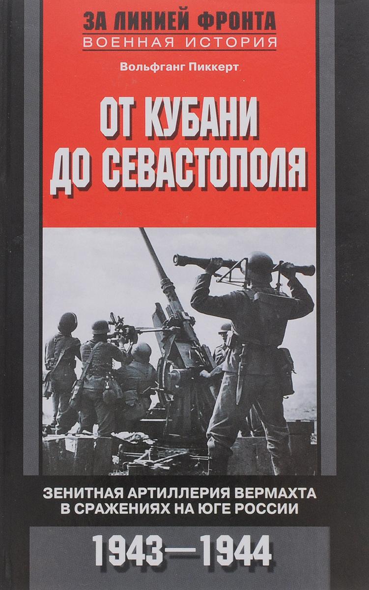 От Кубани до Севастополя. Зенитная артиллерия вермахта в сражениях на Юге России. 1943-1944 ( 978-5-9524-5197-1 )