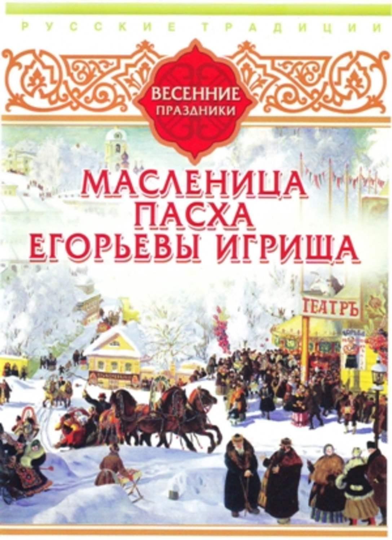 Русские традиции. Весенние праздники