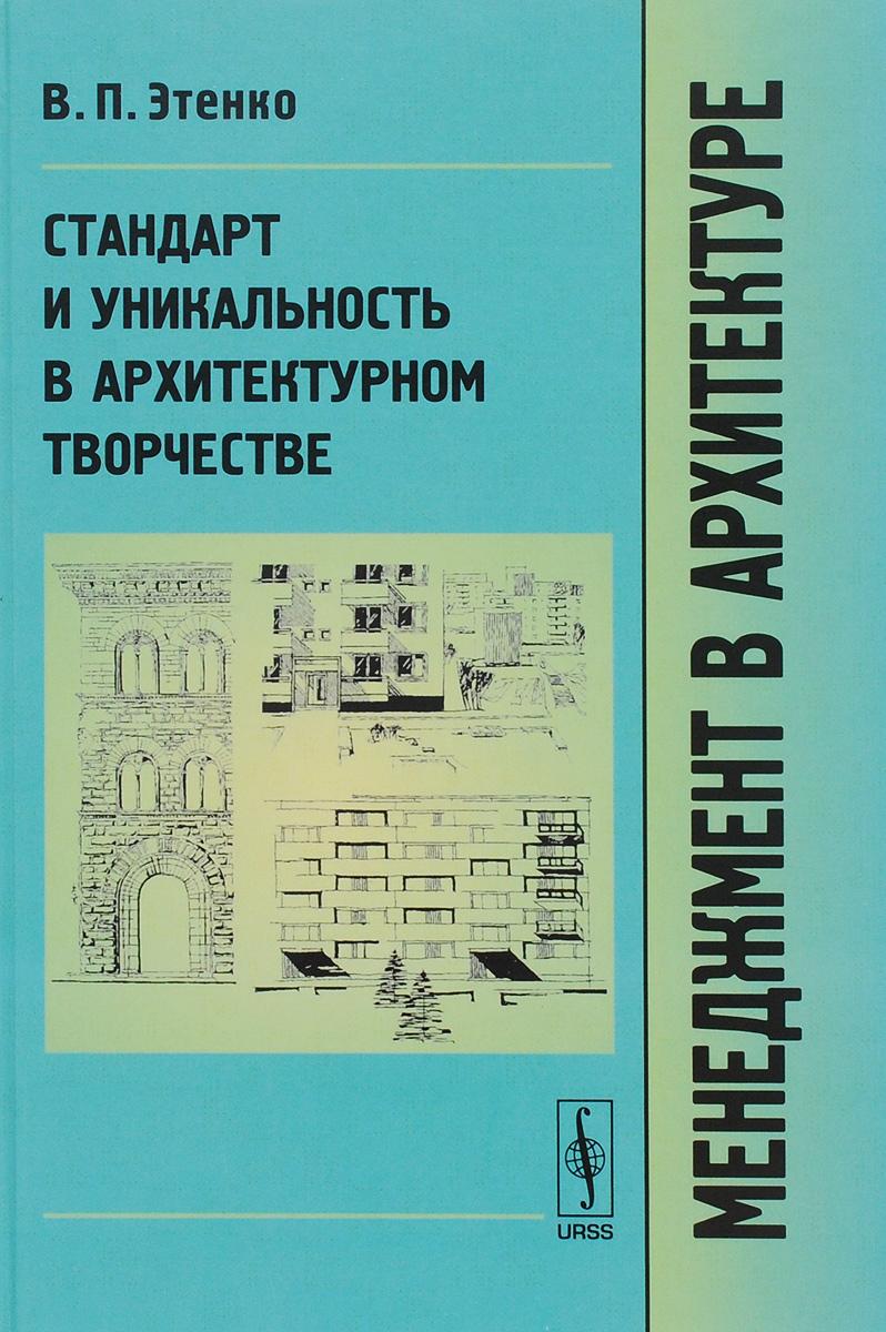 Менеджмент в архитектуре. Стандарт и уникальность в архитектурном творчестве. Учебник