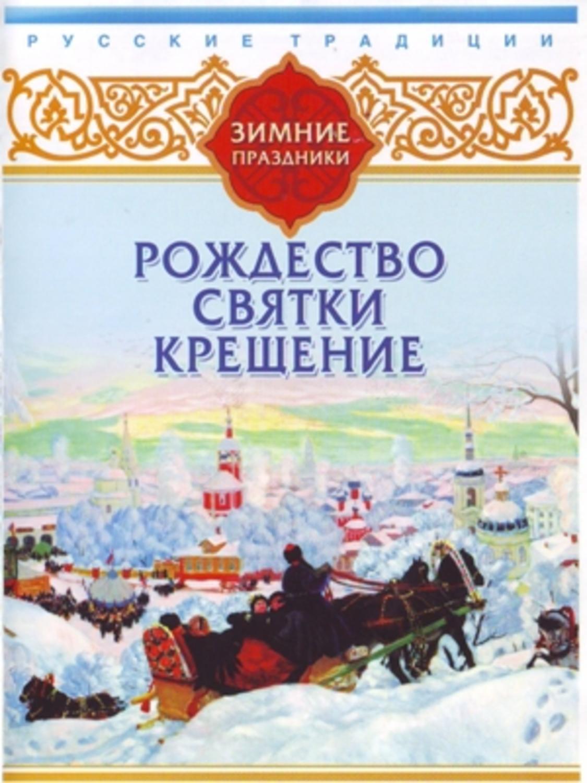 Русские традиции. Зимние праздники