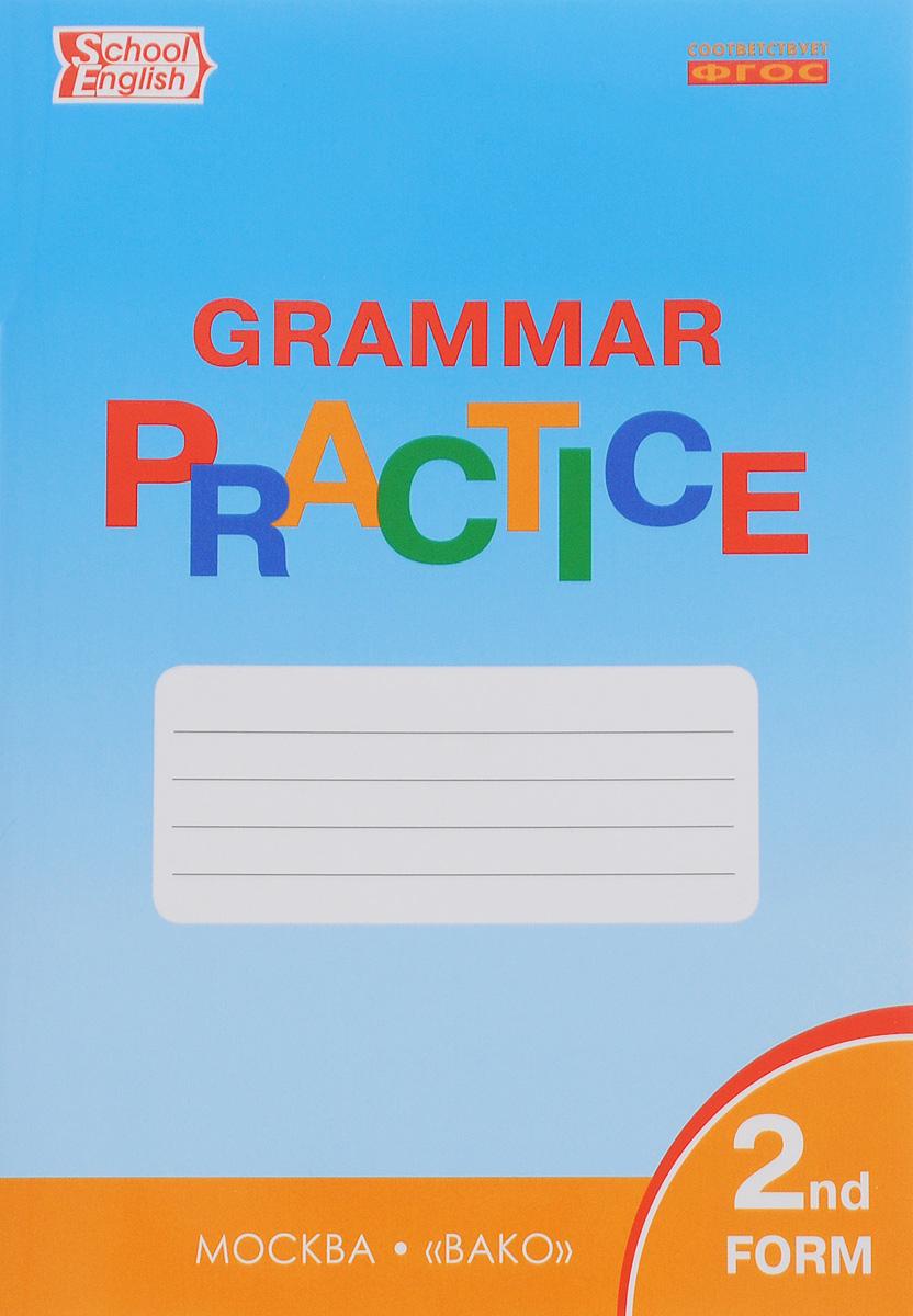 Grammar Practice: 2nd Form / Английский язык. 2 класс. Грамматический тренажер12296407Грамматический тренажёр предназначен для активной отработки грамматических тем, представленных в большинстве современных УМК по английскому языку, рекомендованных Министерством образования и науки РФ для начальной общеобразовательной школы. Грамматические темы, включённые в тренажёр, составляют основу формирования иноязычной коммуникативной компетенции обучающихся 2 класса. Технологии выполнения заданий тренажёра способствуют успешной подготовке обучающихся к прохождению государственной аттестации по английскому языку. Издание предназначено для учителей английского языка и учащихся 2 класса общеобразовательной школы.