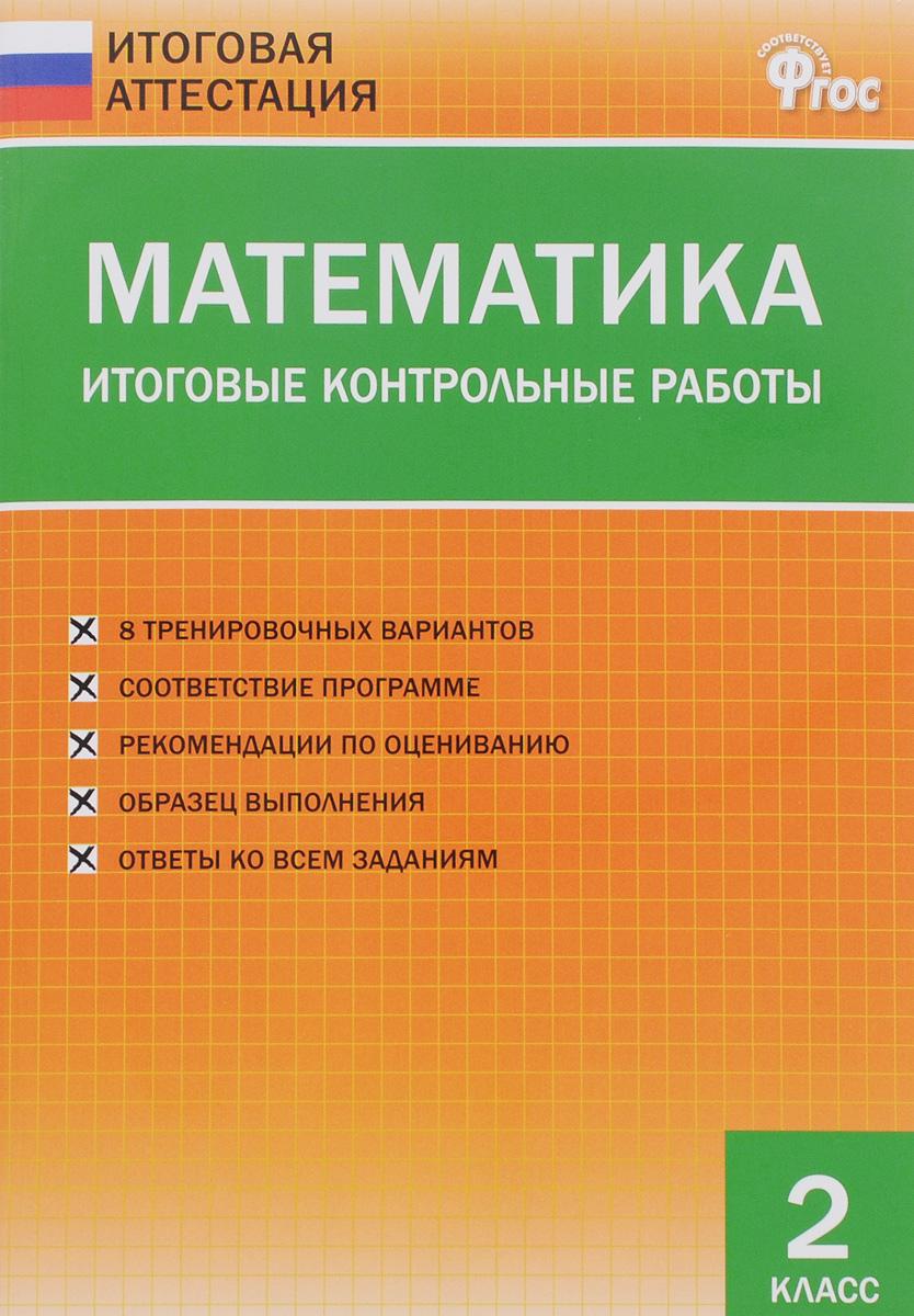Математика. 2 класс. Итоговые контрольные работы12296407Пособие содержит 8 вариантов итоговой контрольной работы, составленных в соответствии с требованиями Федерального государственного образовательного стандарта начального общего образования и с учётом требований к уровню подготовки учащихся. Каждый вариант работы включает 16 заданий, дифференцированных по двум уровням сложности. В конце пособия приведены ответы. Предназначается учителям начальных классов, учащимся и их родителям.