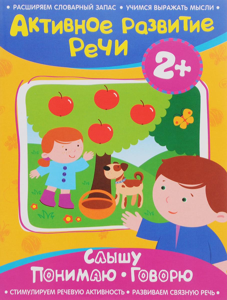 Слышу. Понимаю. Говорю12296407Эта книга направлена на общее развитие речи. Она научит ребёнка понимать значение слов, соотносить слово и изображение, познакомит со словами-антонимами, а также поможет в формировании доступных понятий цвет, величина и т. п. Яркие иллюстрации, понятные и близкие детям, сделают занятия интересными, и новые знания будут приобретаться с радостью и удовольствием!
