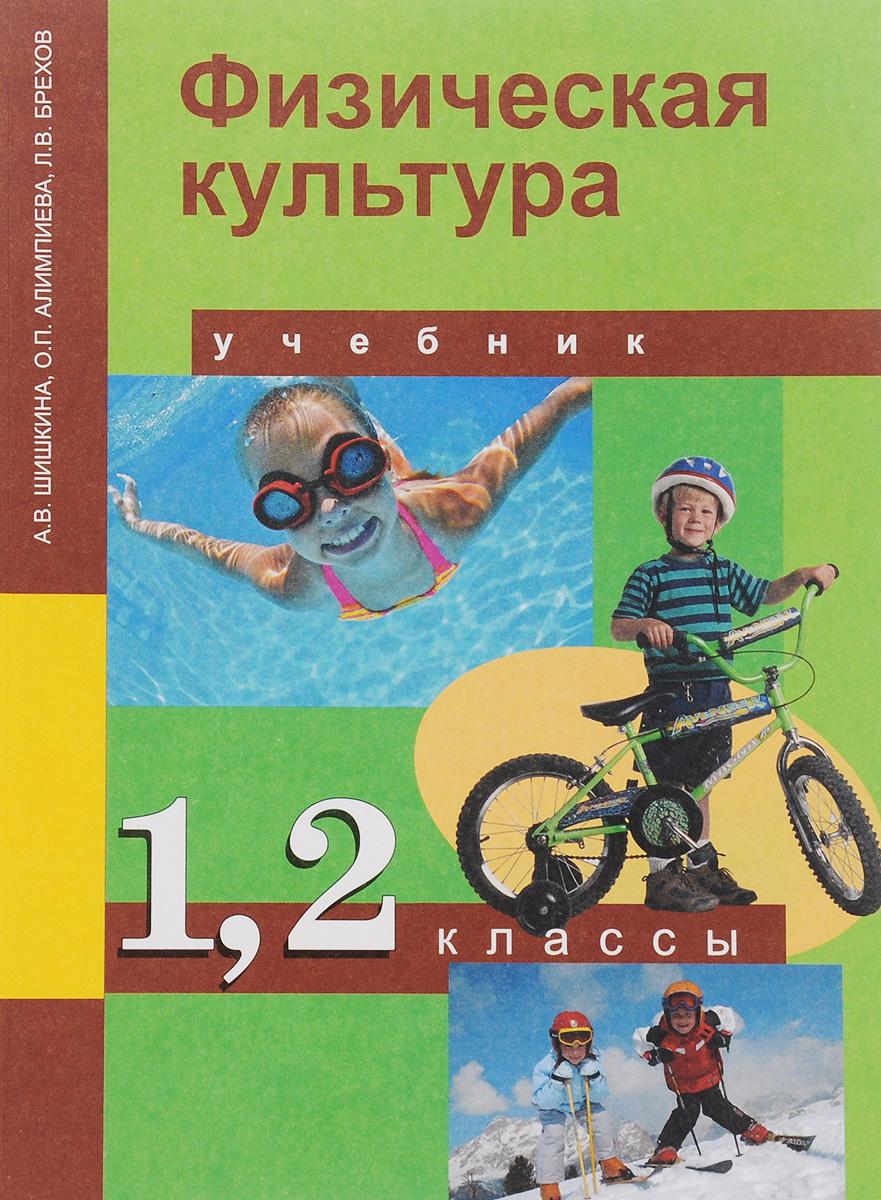Физическая культура. 1,2 классы. Учебник ( 978-5-49400-533-5 )