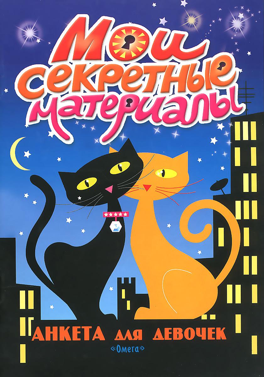 Мои секретные материалы. Кошки на крыше. Анкета для девочек ( 978-5-465-03163-9 )