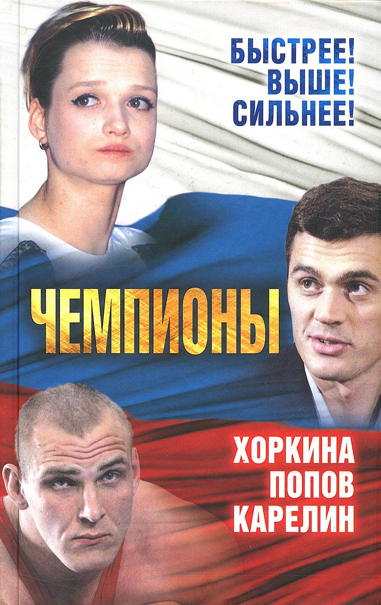 Чемпионы. Карелин. Хоркина. Попов ( 978-5-906842-38-1 )
