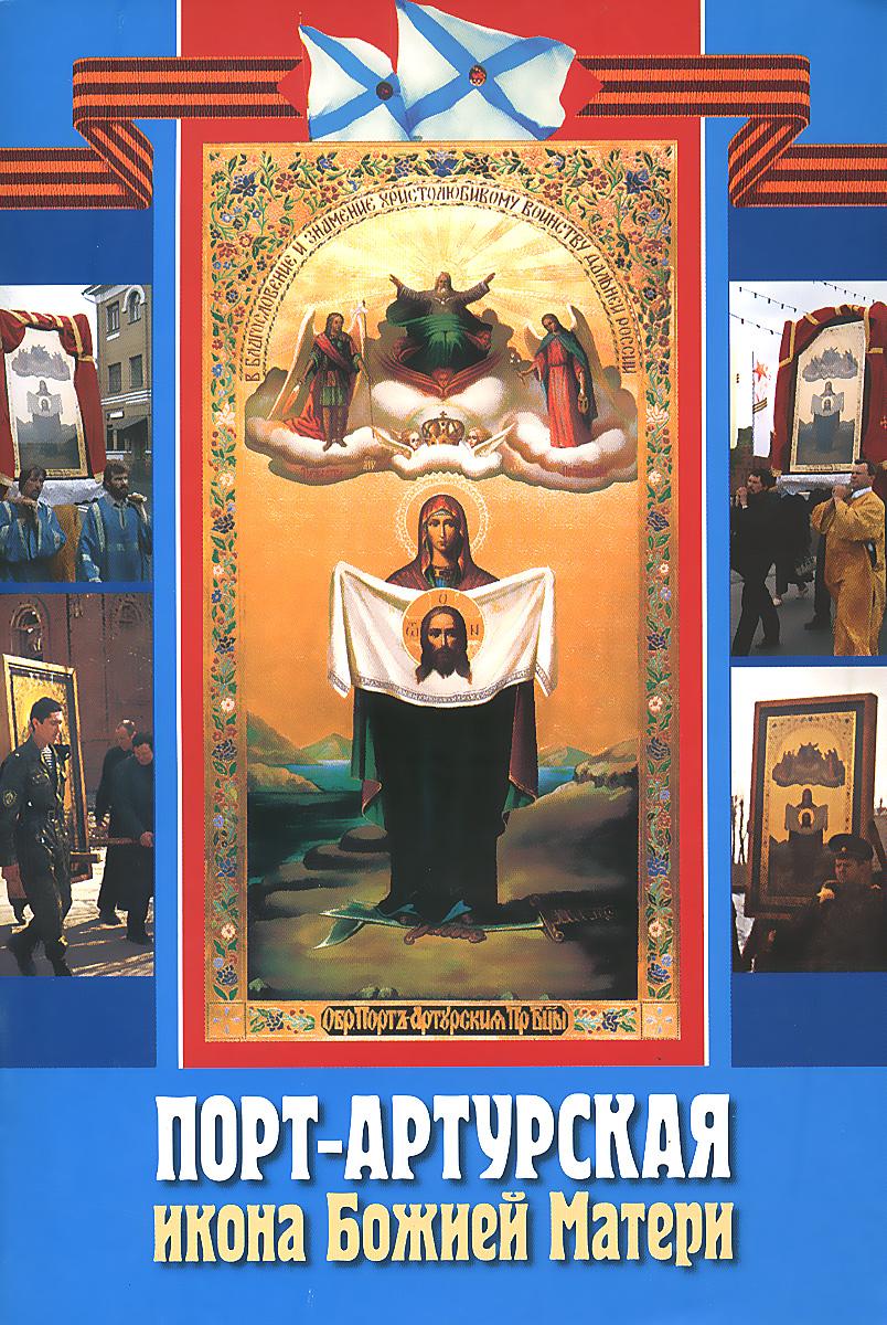 Порт-Артурская икона Божией Матери ( 5-7868-0018-0 )