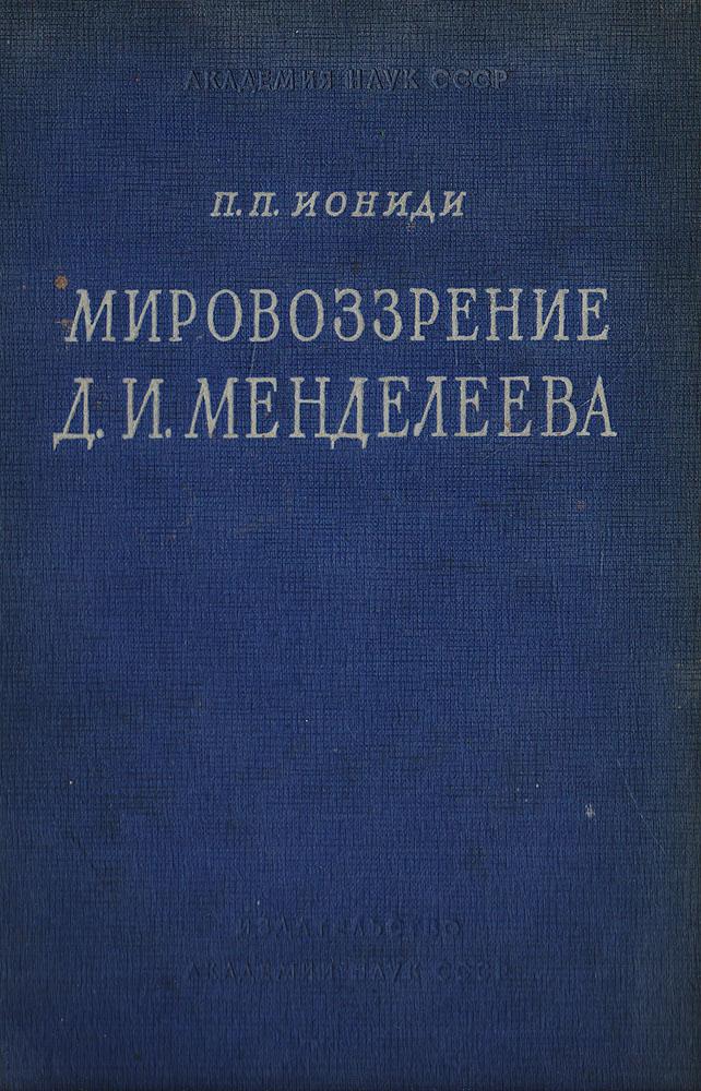 Мировоззрение Д. И. Менделеева