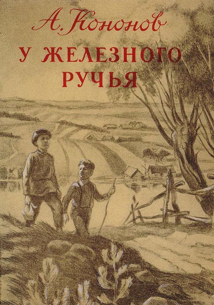 А. Кононов У железного ручья