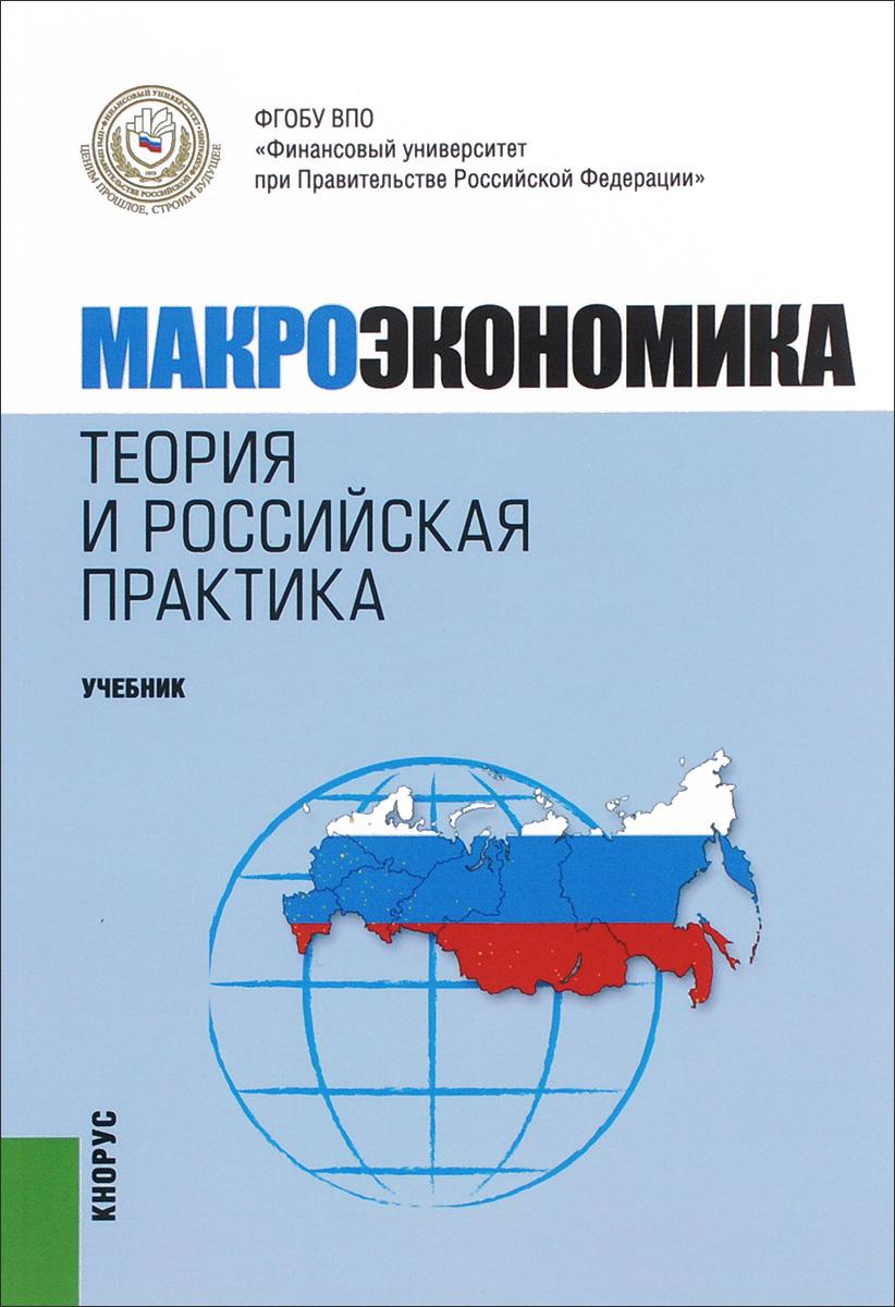 Учебник грязновой макроэкономика