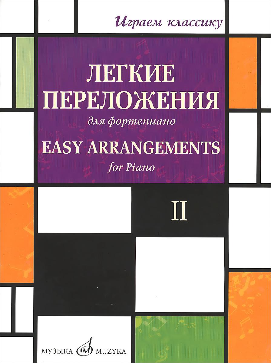 ������ ��������. ������ ����������� ��� ����������. ������ 2 / Easy Arrangements for Piano