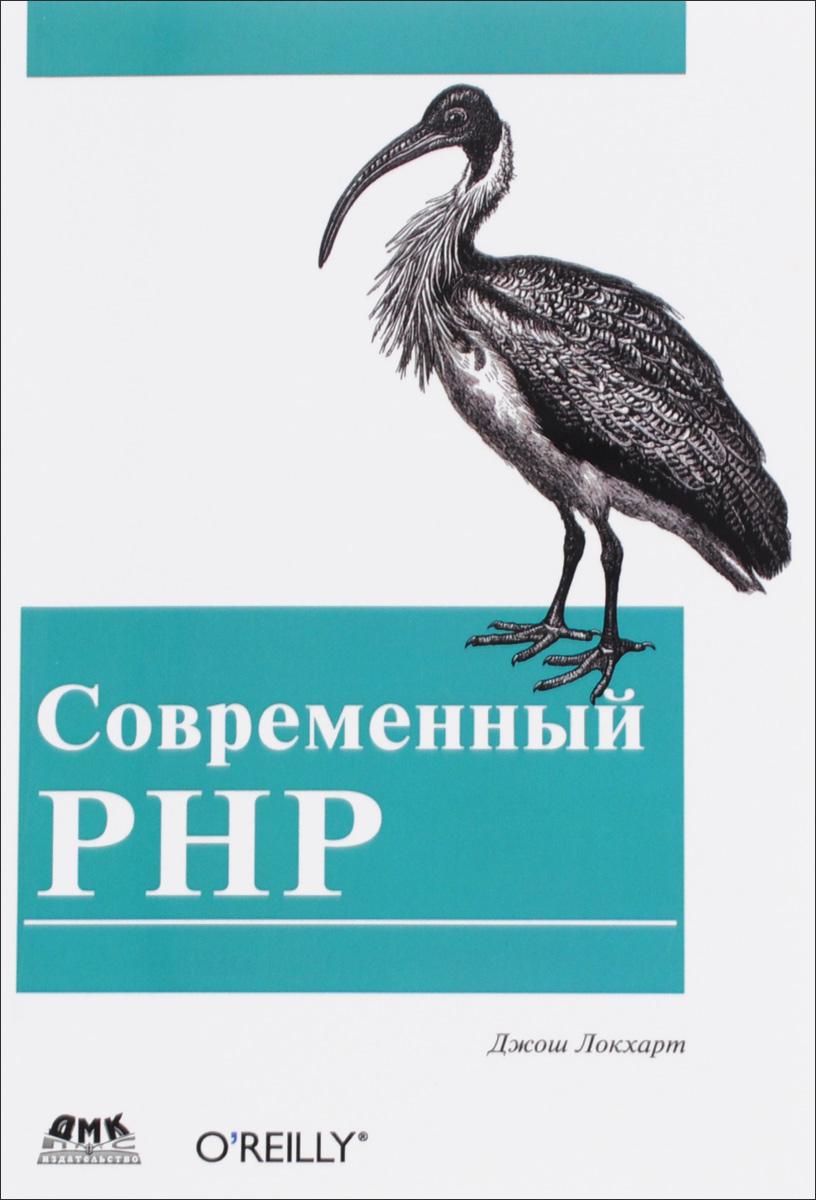 Современный PHP. Новые возможности и передовой опыт ( 978-5-97060-184-6, 978-1-49190-501-2 )