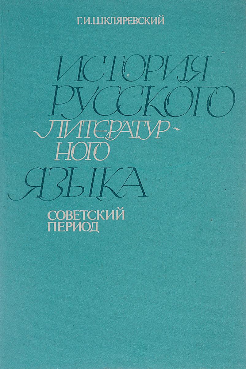 История русского литературного языка. Советский период
