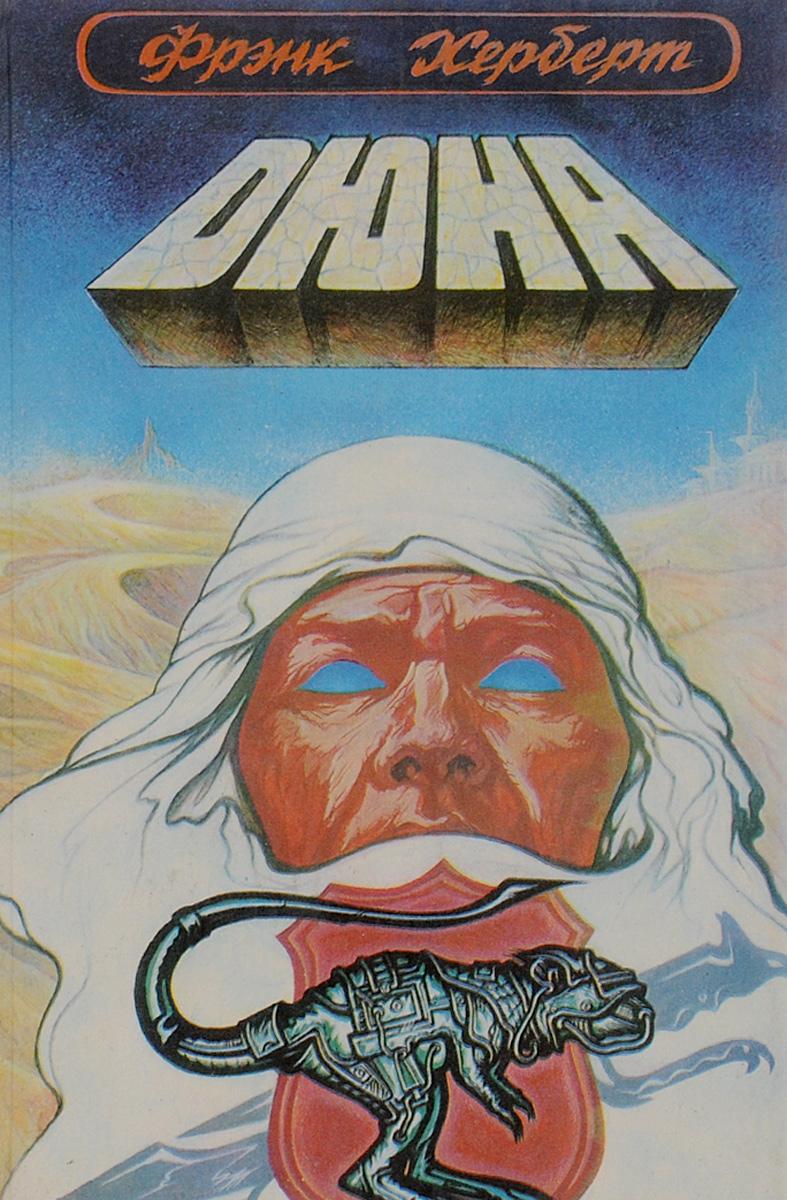 Дюна. Муад Диб. Пророк