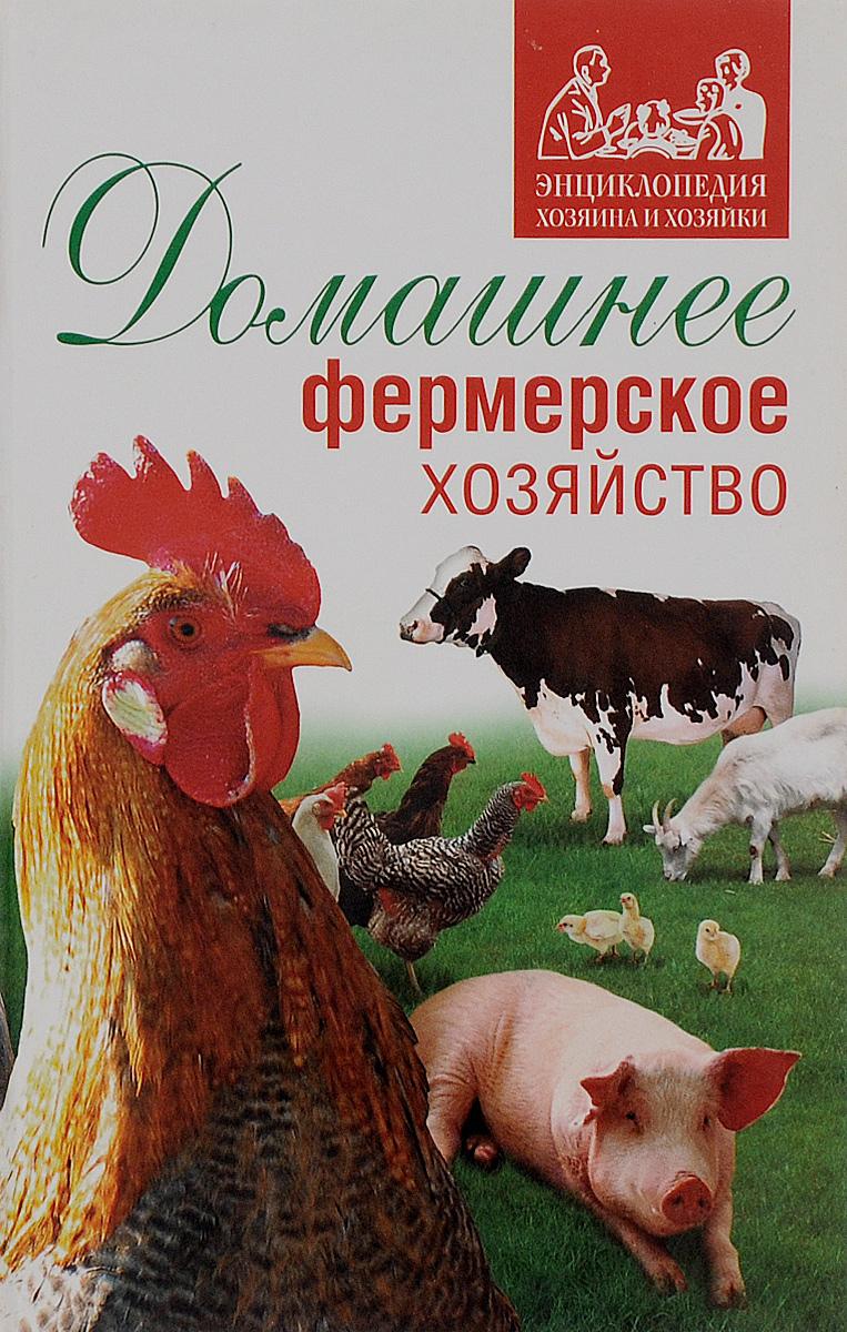 Домашнее фермерское хозяйство