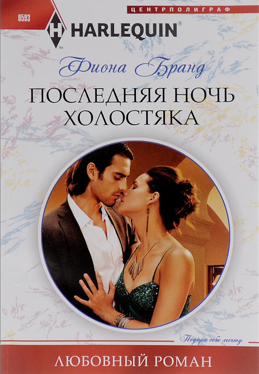 Короткие любовные романы читать о брошенных беременных 34